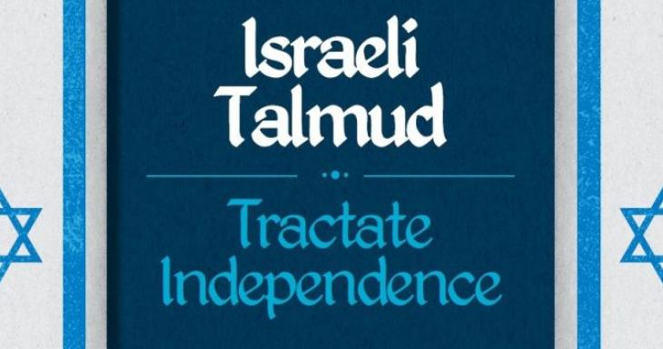 Israeli Talmud Image