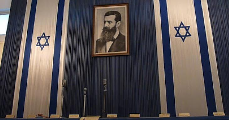 Israel Independence Hall with Israel flag and Herzl photo