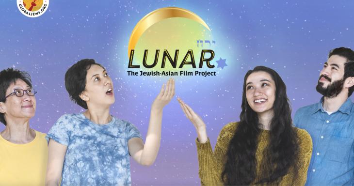 Lunar: The Jewish-Asian Film Project logo