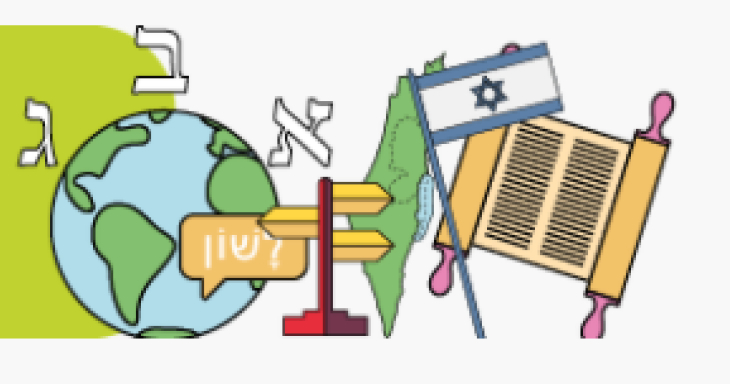 UJIA Yom Ha'Atzmaut Icons