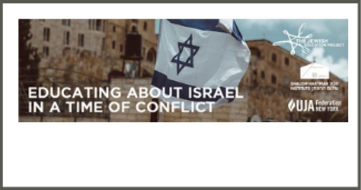 An Israeli flag waves in the air