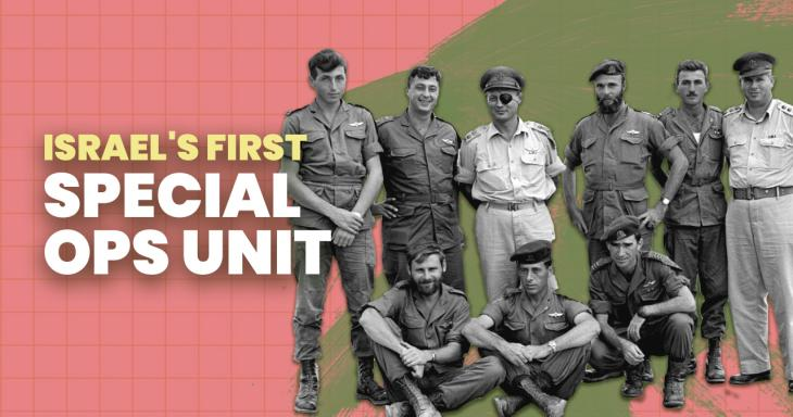 Israel's First Special Ops Unit