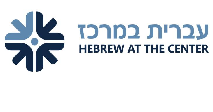 """HATC Workshop: """"LBLD (Language-based Learning Disabilities): Approaches to Online Teaching of Hebrew"""""""