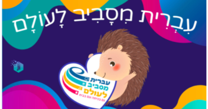 Ivrit Misaviv La'Olam