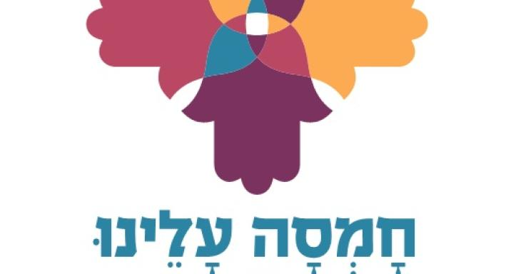 Hamsa Aleinu: Inspirational Stories of Everyday Israelis