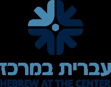 Hebrew at the Center logo